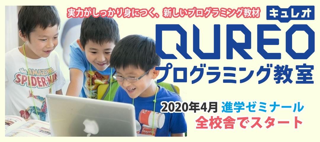 QUREOプログラミング教室