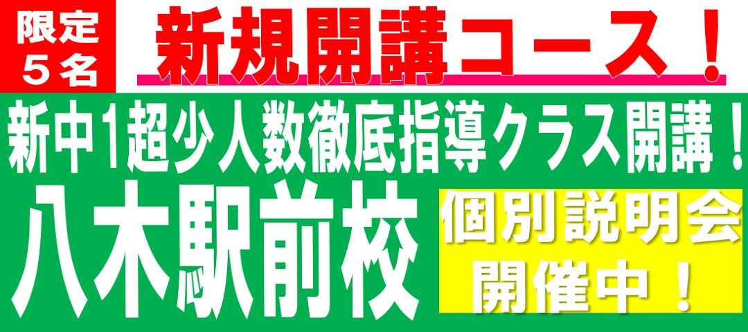 【八木駅前校】新規開講!!