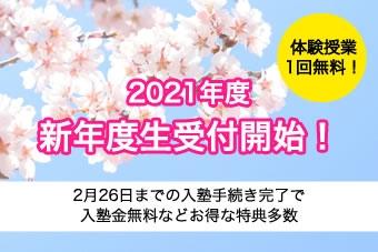 【早期ご入塾特典】新年度生受付開始!1回無料体験授業を実施!