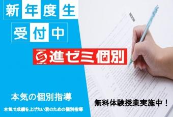 <新年度生受付中> 4月春得キャンペーン実施中!