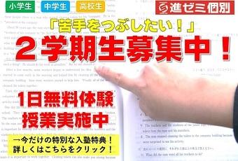 <受講生受付中>進ゼミ!2学期生募集中!!